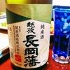 業務スーパーの格安日本酒「長岡藩」を呑んでみた
