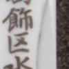 【葛飾区】水元小合上町