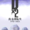 【ゲーム日記】『メガテンD×2』がおもつらいマン。
