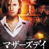 【オススメ】最近観て面白かった『ホラー映画』10選!ビジュアルショック!