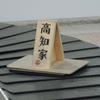 Multi-language Services against COVID-19 in Kochi Incl. Simple Japanese/いろいろなことばのこうちけんのしんがたコロナじょうほう('20/7/23)