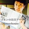 【動画】ホリエモンの注目アーティストはなんとGoosehouse