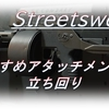 【CoD BOCW】「Streetsweeper」使ってみた!おすすめアタッチメントも紹介!