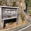 旬の走り屋「紅葉はどこだ?」@川浦(かおれ)渓谷&モネの池