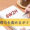 あなたの文章・記事のわかりやすさがグンと高まる書き方:6W2Hの設計図