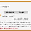 東京スター銀行で定期預金を10万円挑戦中!預金した瞬間に手続きで満期受け取りに変えた方がいい?