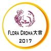 2017年度「フロラクロマで支持されたメニュー&商品」発表!