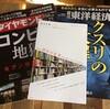 ユリイカ2019年6月臨時増刊「書店の未来」
