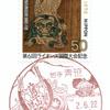 【風景印】青笹郵便局(2020.6.22押印、図案変更後・初日印)
