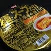 明星 麺とスープだけ 黄金鶏油中華そば 今年度も・・・・