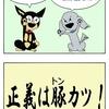 【犬漫画】勝つのは私よ!