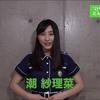 欅坂46  潮紗理菜の清楚感が凄い