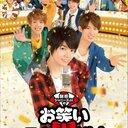 関西ジャニーズjrのお笑いスター誕生!DVDブルーレイ予約情報まとめ!