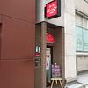 食い処 だいご / 札幌市中央区大通西5丁目 大五ビル B1F