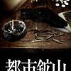 ハワード・Pさんの作品集『都市鉱山 クトゥルー神話作品群』がリリースされました。