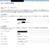 【Azure Functions 2.0】AzureBlobストレージへのファイルアップロードを捕捉し、ファイル情報をログ出力する