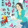 垣谷美雨さんの「うちの子が結婚しないので」を読みました。~結婚するすべての人にすすめたい本