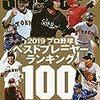 2019 プロ野球ベストプレイヤー・ランキング100 。