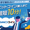 原資1万円ではじめたビットコインFX・含み益が倍増!!