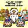 マニアな小ネタの世界73 ビックリマン独り言vol4