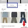 【断捨離】LINEの一人グループで服を管理する! ~こんなことにもLINEが使えました~