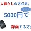 一人暮らしでテレビしかないみんな、5000円ちょっとで録画できるようになるよ。