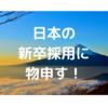 【新卒採用】日本は、「狐と狸の化かし合い」の就職活動から脱却せよ!
