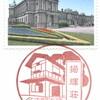【風景印】名古屋末盛郵便局