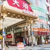 シソンヌのツッコミの人にソックリな店員さんに遭遇『大須商店街』