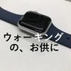 Apple Watchでウォーキングすると色々はかどる