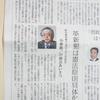 小林節先生、全国革新懇新代表世話人就任おめでとうございます。