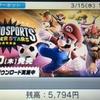 ニンテンドーeショップ更新!スターサインセールが来週スタート!3DSでエルミナージュ2が来週配信!