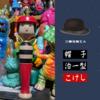 木地山系 / 三春文雄工人:帽子治一型こけし[5寸]