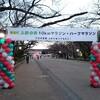 第5回  上野の森ハーフマラソン
