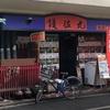 江戸川橋の沖縄料理店【護佐丸】で、絶品ラフテーの虜になった話