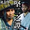 堅二之譚 #19【ゴーストオブツシマ】