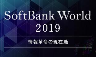 【まとめ】SoftBank World 2019で語られた「情報革命」のすべて