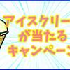 【Twitter】簡単応募でアイスクリームが当たるキャンペーン情報4つ!