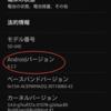 Android 4.2.2のバージョン情報画面が面白い