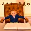 斉藤一人さん 社長のお仕事