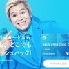 【Kyash(キャッシュ)リアルカード爆誕】LINE Payカードに代わる還元率2%のカードが登場!