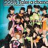 【アイドルレコメンド】『ワクテカ Take a chance / モーニング娘。』