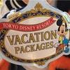 ディズニー行くならバケーションパッケージが本当にオススメ!