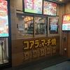 【中野】中野名物『コアラのマーチ焼』byロッテリア中野サンモール店