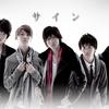 【ドラマ サイン DVD】◆吉沢亮◆特典映像◆内容