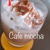 甘いカフェモカも糖質オフで飲めちゃう!