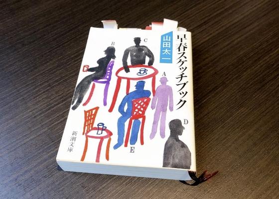 【#私をつくった青春の一冊】山田太一『早春スケッチブック』