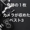 奇跡の1枚はこれ!【今回のお題】カメラロールから1枚ベスト3について