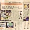 日経MJ(6月14日号)の一面記事にインタビューが掲載されました