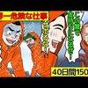 (漫画)世界一危険な高額バイト!ベーリング海のカニ漁を漫画にしてみた(マンガで分かる)@アシタノワダイ